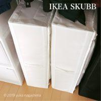 【IKEA】お布団の自立収納に!SKUBBとSTUKのサイズ一覧表