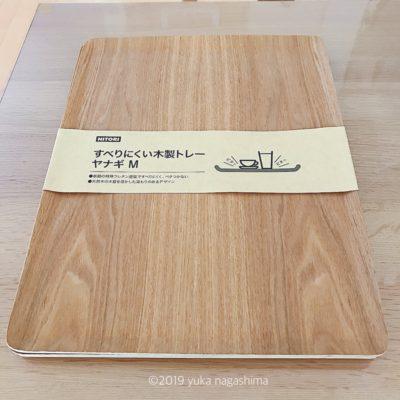【ニトリ購入品】滑り止め加工で すべりにくい!木製トレーM ヤナギ