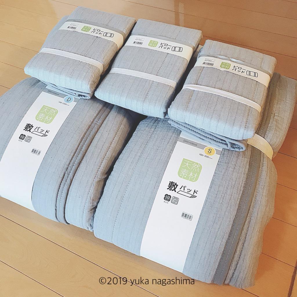【ニトリ購入品】二重ガーゼの敷きパッド&ピローパッドが気持ち良かった!