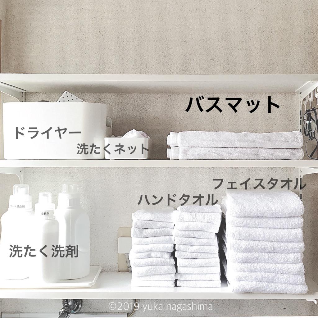 バスマット、敷きっぱなしはしない!わが家のバスマット事情と洗たく頻度
