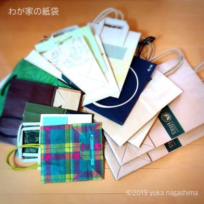 わが家の紙袋の適正量