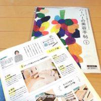 『ハーバーの美容手帖』9月号に掲載されました。