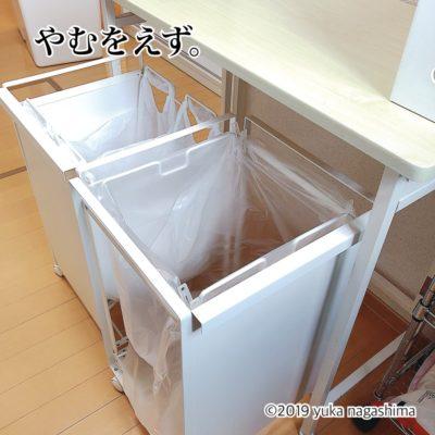 ゴミ箱はもう洗わない!山崎実業 TOWER 目隠し分別ダストワゴン4330 導入レポ