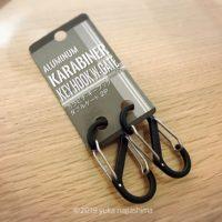 【セリア購入品】鍵の着脱がラクに!カラビナ キーフック ダブルゲート