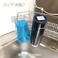 【愛用品】これ1つで水切りカゴが多機能に!ニトリのグラススタンド