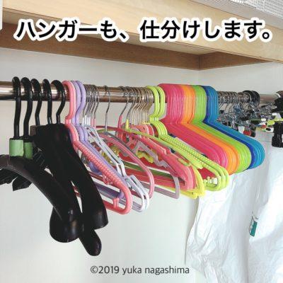 横浜市南区 出張お片付けサポート クローゼットの整理収納