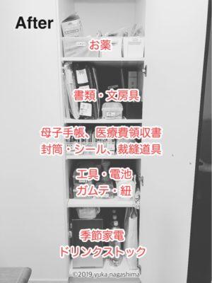 横浜 整理収納アドバイザー 小物のお片付けビフォーアフター