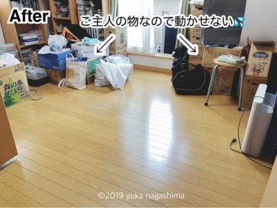 横浜市神奈川区 出張お片付けサポート クローゼットの整理収納