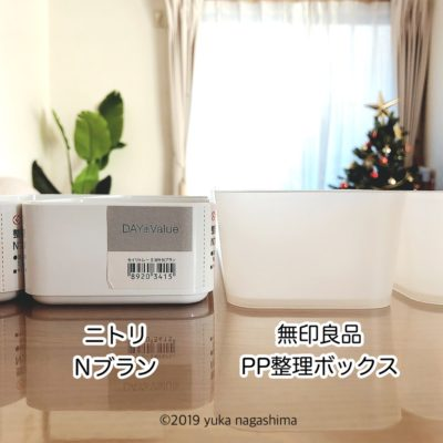 【ニトリ新商品】真っ白で美しい収納シリーズ『ブラン』が『Nブラン』へ進化した!