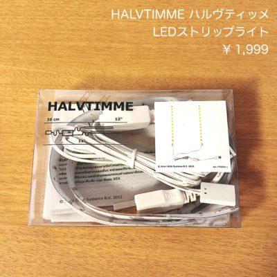 IKEAでテレビ裏の間接照明を USB接続LEDテープライト HALVTIMME ハルヴティッメ
