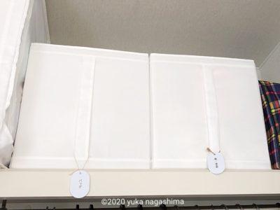 IKEA SKUBBボックスでクローゼット収納