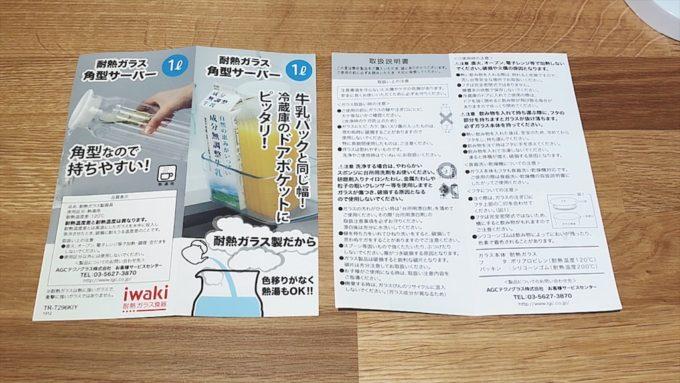 イワキ(iwaki) の麦茶ポット 角型サーバー ホワイト K296K-W